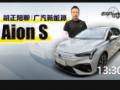 老司机试车 第一季:超高续航里程 雷神之锤大灯 广汽新能源Aion s (13播放)